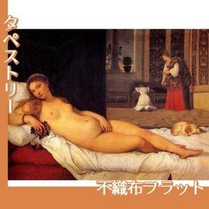 ティツアーノ「ウルビーノのヴィーナス」【タペストリー:不織布フラット100g】