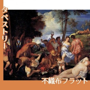 ティツアーノ「バッカス祭(アンドロス島の人々)」【タペストリー:不織布フラット100g】