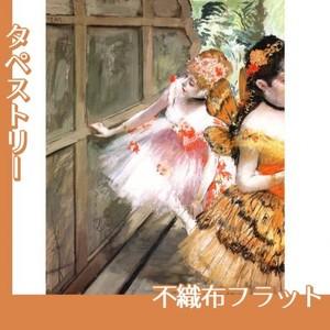 ドガ「舞台脇の踊り子たち」【タペストリー:不織布フラット100g】