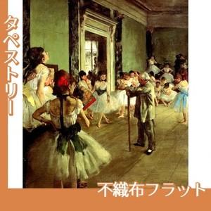 ドガ「ダンス教室」【タペストリー:不織布フラット100g】