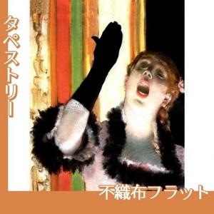 ドガ「カフェの歌い手」【タペストリー:不織布フラット100g】