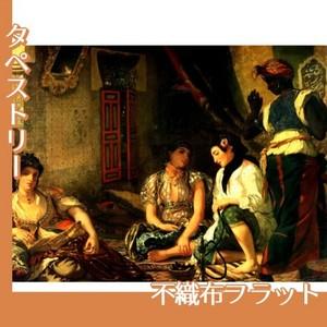 ドラクロワ「アルジェの女たち」【タペストリー:不織布フラット100g】