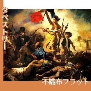 ドラクロワ「民衆を導く自由の女神」【タペストリー:不織布フラット100g】