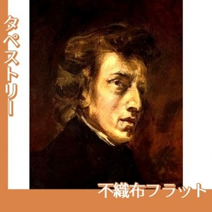 ドラクロワ「ショパンの肖像」【タペストリー:不織布フラット100g】