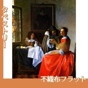 フェルメール「2人の紳士と女」【タペストリー:不織布フラット100g】