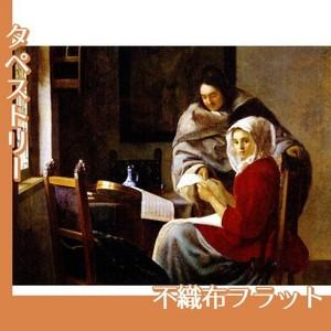 フェルメール「稽古の中断」【タペストリー:不織布フラット100g】