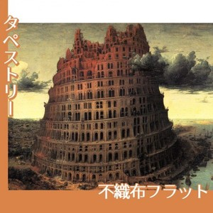 ブリューゲル「バベルの塔2」【タペストリー:不織布フラット100g】