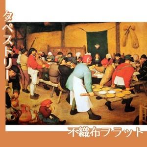 ブリューゲル「農民の婚宴」【タペストリー:不織布フラット100g】