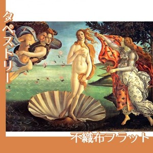 ボッティチェリ「ビーナス誕生」【タペストリー:不織布フラット100g】