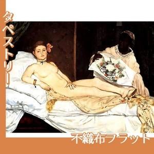 マネ「オランピア」【タペストリー:不織布フラット100g】