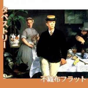 マネ「アトリエの昼食」【タペストリー:不織布フラット100g】