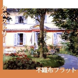 マネ「リュエイユの家」【タペストリー:不織布フラット100g】