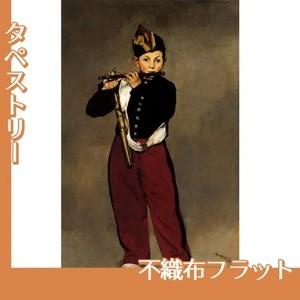 マネ「笛吹きの少年」【タペストリー:不織布フラット100g】