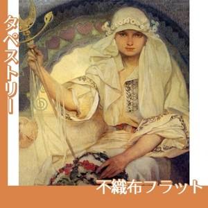 ミュシャ「スラヴィア」【タペストリー:不織布フラット100g】