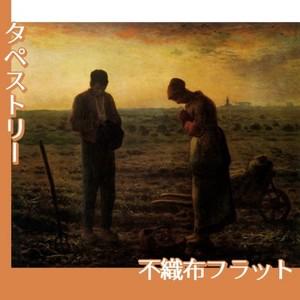 ミレー「晩鐘」【タペストリー:不織布フラット100g】