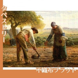 ミレー「馬鈴薯の植付け」【タペストリー:不織布フラット100g】