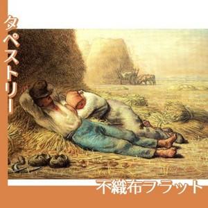 ミレー「正午:昼寝」【タペストリー:不織布フラット100g】