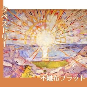 ムンク「太陽」【タペストリー:不織布フラット100g】