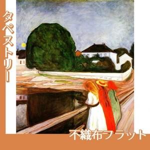 ムンク「桟橋の少女たち」【タペストリー:不織布フラット100g】