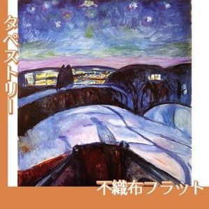 ムンク「星月夜」【タペストリー:不織布フラット100g】