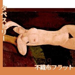 モディリアニ「横たわる裸婦」【タペストリー:不織布フラット100g】