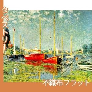モネ「赤いボート アルジャントゥイユ」【タペストリー:不織布フラット100g】