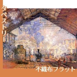 モネ「サン・ラザール駅」【タペストリー:不織布フラット100g】