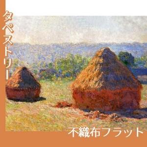 モネ「積み藁:夏の終わり」【タペストリー:不織布フラット100g】