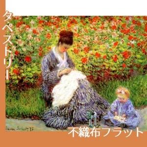 モネ「モネ夫人と息子」【タペストリー:不織布フラット100g】
