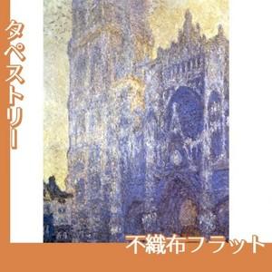 モネ「ルーアン大聖堂」【タペストリー:不織布フラット100g】