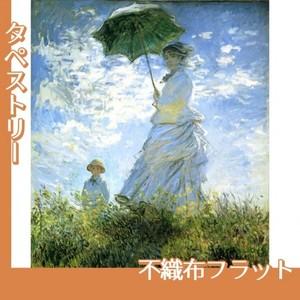 モネ「散歩、日傘をさす女」【タペストリー:不織布フラット100g】