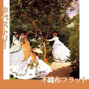 モネ「庭の女たち」【タペストリー:不織布フラット100g】