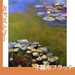 モネ「睡蓮II」【タペストリー:不織布フラット100g】