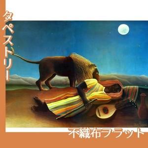 ルソー「眠るジプシー女」【タペストリー:不織布フラット100g】