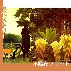 ルソー「蛇使い」【タペストリー:不織布フラット100g】