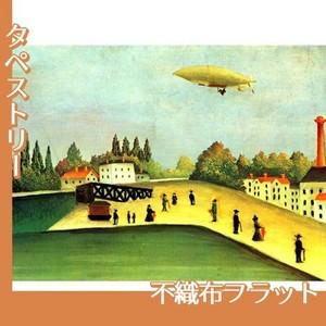 ルソー「飛行船のとぶ風景」【タペストリー:不織布フラット100g】