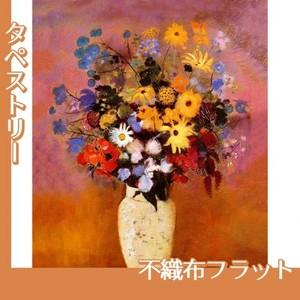 ルドン「白い花びんと花」【タペストリー:不織布フラット100g】