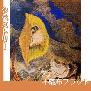 ルドン「海底の幻想」【タペストリー:不織布フラット100g】