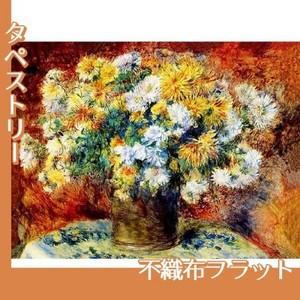 ルノワール「菊」【タペストリー:不織布フラット100g】