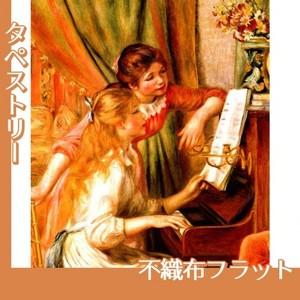 ルノワール「ピアノに寄る娘たち」【タペストリー:不織布フラット100g】