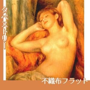 ルノワール「眠る裸婦」【タペストリー:不織布フラット100g】