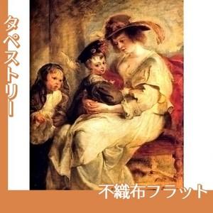 ルーベンス「エレーヌ・フールマンと子供たち」【タペストリー:不織布フラット100g】