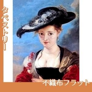 ルーベンス「スザンナ・フールマンまたは麦わら帽子」【タペストリー:不織布フラット100g】