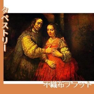 レンブラント「結婚した二人(ユダヤの花嫁)」【タペストリー:不織布フラット100g】
