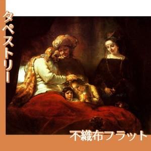 レンブラント「ヨセフの息子を祝福するヤコブ」【タペストリー:不織布フラット100g】