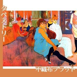 ロートレック「ムーラン街のサロン」【タペストリー:不織布フラット100g】