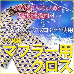 ナノ繊維 マフラー用クロス(約20cm×110cm 70g)