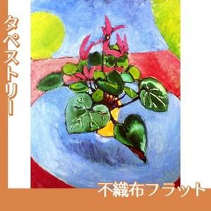マティス「紫のシクラメン」【タペストリー:不織布フラット100g】