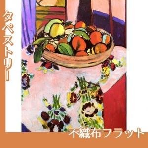 マティス「オレンジのある静物」【タペストリー:不織布フラット100g】
