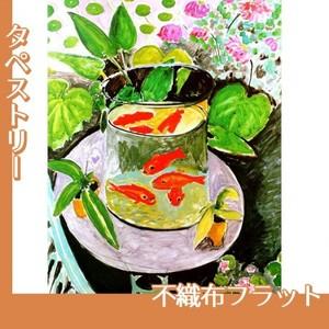 マティス「金魚」【タペストリー:不織布フラット100g】